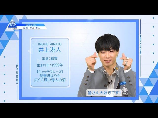 【井上 港人(Inoue Minato)】ファイナリストPICK ME動画|PRODUCE 101 JAPAN