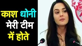 #IPL2018: Watch: Preity Zinta's Love For MS Dhoni | Sports Tak