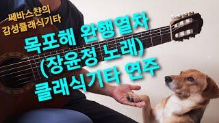 목포행 완행열차(장윤정 노래) 클래식기타 연주 Clas…
