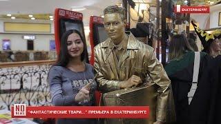 """""""Фантастические твари..."""". Премьера в Екатеринбурге"""