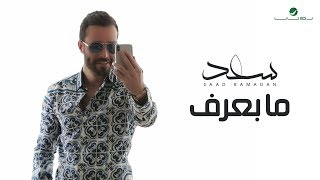 Saad Ramadan ... Ma Baaref - Video Clip | سعد رمضان ... ما بعرف - فيديو كليب