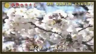 東海林太郎・小笠原美都子 - 九段のさくら