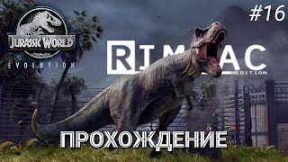 Jurassic World Evolution _ #16 _ Добро пожаловать на 3-й остров!