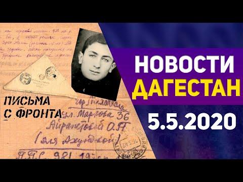 Новости Дагестана за 5.05.2020 год