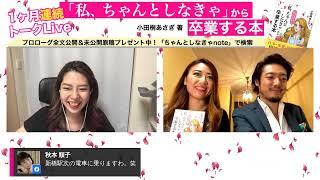 ちゃん卒トークライブvol56 阪口夫妻(阪口ユウキ&麻丘亜希)さん