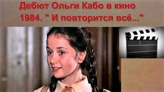 ★🎬 ОЛЬГА КАБО ВИДЕОПОСТЕР №1 ФИЛЬМЫ СССР HD