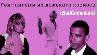 [BadComedian] - Геи ниггеры из космоса - Gayniggers from Outer Space (Трэш)
