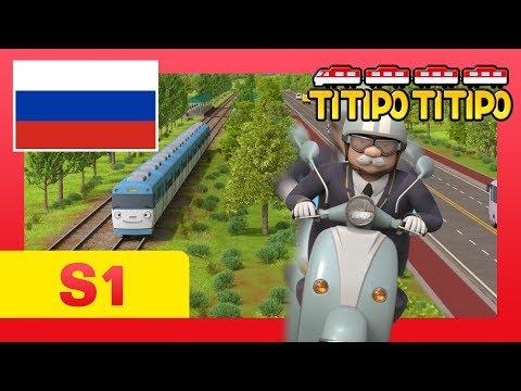 мультфильм для детей L Титипо Новый эпизод L #24 Тяжёлый день для мистера Хоба L Паровозик Титипо