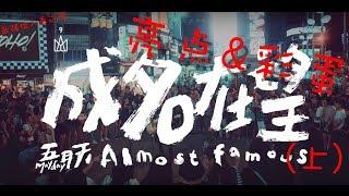 [Jin_N瑾]Mayday五月天_成名在望(梦想小屋版)Almost Famous 亮点&彩蛋(上)