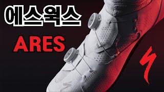에스웍스 아레스 | 무슨 신발이길래 이름부터가 전쟁의 …