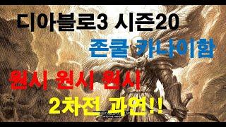 디아블로3 시즌20 존쿨레 제작 원시!! 띄우기 2차전 과연 ?