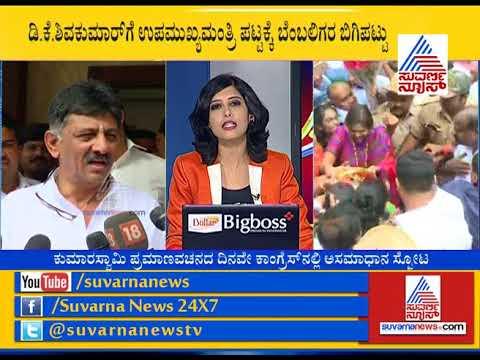 DK Shiva Kumar Gives High Command A Big Headache For Demanding DCM Post