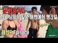 食べていいよ!名古屋のビーチで日本人女子を狩りに行った韓国人男子が、女子の胸に顔を近づけてる!!と話題に【韓国の反応】
