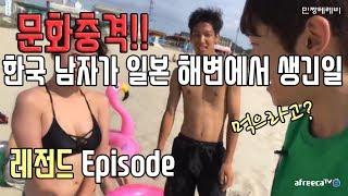 [bj민성] 문화충격! 한국남자가 나고야 해변에 가면 생기는 일 # 레전드 Ep.슴과자를 아시나요??!
