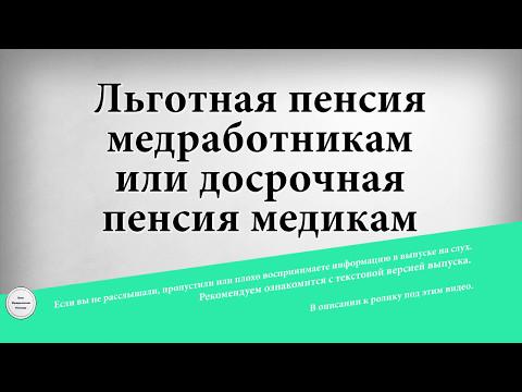 Научная пенсия в Украине: перечень и порядок