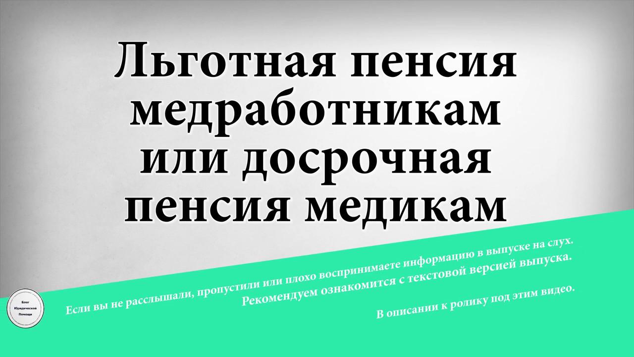 если Льготная пенсия медработникам в 2017 году в россии Сомневаюсь, чтобы