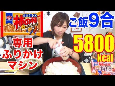 【MUKBANG】 Japanese Persimmon Seeds Seasoning!! [FURIKAKIX] + Rice 9 Cups [4.5Kg] 5800kcal[Use CC]