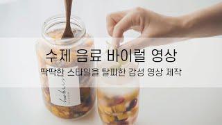 수제 음료 및 과일청 제품 바이럴 영상