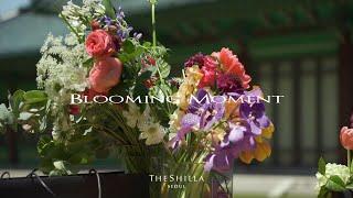 서울신라호텔 플라워 클래스 (Blooming Momen…