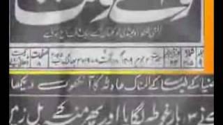 Ahmadiyya Khalifa's Divine Prediction About Zia-ul-Haque