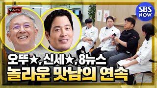 [맛남의 광장] '오뚜★,신세★,8뉴스까지! 놀…