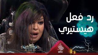 صراخ فيفي عبده بعد رؤية رامز جلال لأول مرة