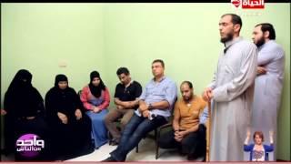واحد من الناس - شاهد كيف يتم طرد الجن الذي يشعل المنازل في حضور الإعلامي عمرو الليثي