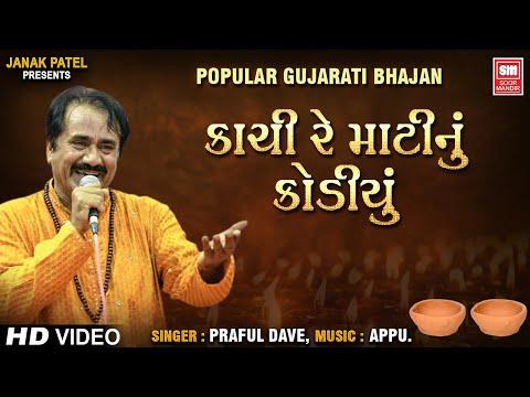 સુપર હિટ પ્રફુલ દવે ભજન I Kachi Re Mati Nu I Praful Dave I Bhajan I Gujarati Bhajan