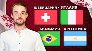 Бразилия Аргентина прогноз Швеи цария Италия прогноз