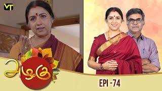 Azhagu | அழகு | Tamil Serial | Full HD | Episode 74 | Revathy | Sun TV | Vision Time Tamil