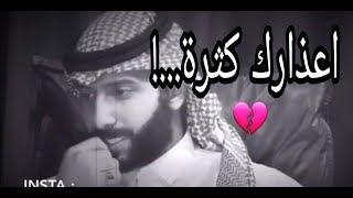 محمد آل سعيد / مو انت ذاك 💔!/ شايف احساسك تغير / حالات واتس اب حب