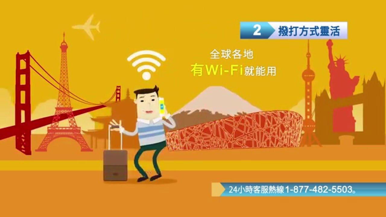 How to use iTalkBB App  (Cantonese)