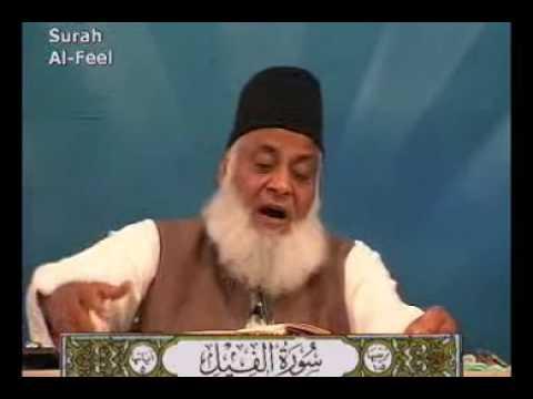 Tafseer Surah 105 Al Feel in urdu by Dr Israr Ahmed