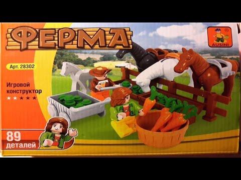 Лего ФЕРМА игровой конструктор: лошади, скачки! Lego FARM game designer: horses, riders!