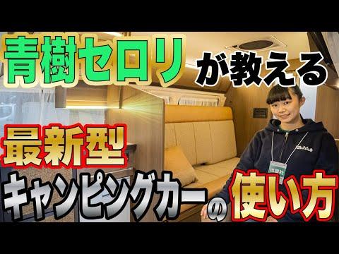 【ジャパンキャンピングカーショー2020】レクビィさんの最新作プラスDDを青樹セロリさんが紹介してくれた!