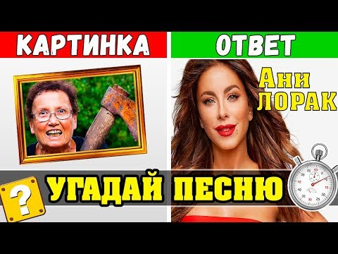 ANI LORAK | GUESS SONGS THE PICTURES FOR 10 SECONDS