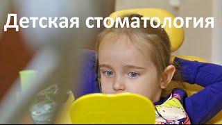 Детская стоматология. Бест клиник о детской стоматологии в Москве.(, 2015-08-27T12:57:17.000Z)
