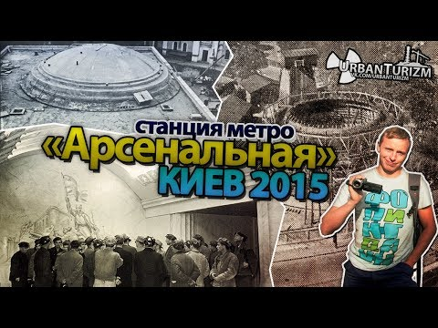 Киев. Дигг ст. метро Арсенальная. / Kiev. Metro Station Arsenalnaya.