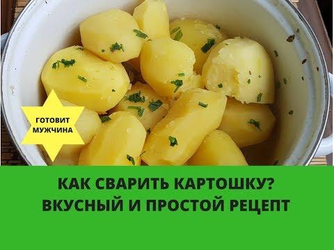 Как правильно сварить картошку