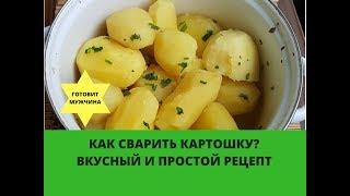 Как сварить картошку?/ Вкусный и простой рецепт/ Готовит мужчина