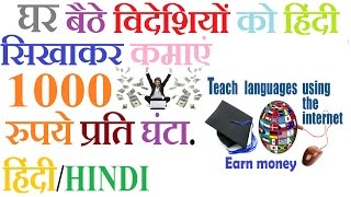 Earn Rs 1,000 hours teaching Hindi or Urdu at home to foreigners