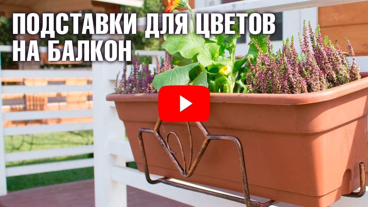 Подставки для цветов и балконные ящики ?? декор балкона - you.