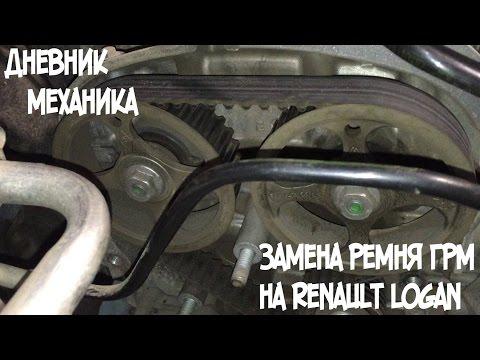 Смотреть онлайн Замена ремня ГРМ на Renault Logan 16 клапанный