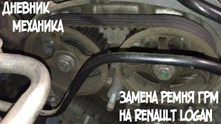 видео ГРМ Ларгус: замена ремня на авто с 8 и 16 клапанами