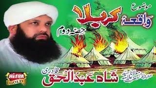 Shah Abdul Haq - Bayan Waqia e Karbala - Part 2