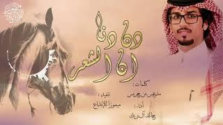 شيلة دن دندان الشعر  خالد آل بريك جديد و  #حصريا 2020 رابط (mp3 ) لحن الموسم 🔥