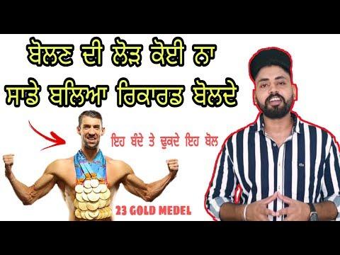 Record Bolde ਇਹ ਬੰਦੇ ਦੇ Sach Vich | Ik Vaar Hi 8 Gold Medal ਜਿੱਤੇ | Motivational Video | Punjab Made