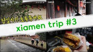 [중국 VLOG] 혼자하는 중국 샤먼여행 3일차 : 중…