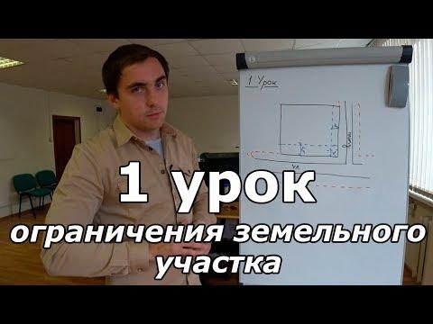 Видеоуроки по строительству