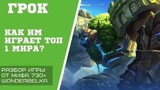 ГРОК - КАК ИМ ИГРАЕТ ТОП-1 мира, разбор игр. Лучший танк в игре. Wonderbelka Mobile legends